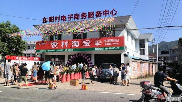 Taobao-village